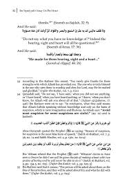 essay on the heart by ibn taymiyyah commentary by dr bilal philips