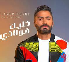 Tamer Hosny Team (@TamerHosnyTeam)