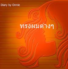 Diary By Onnie ชอเรยกทรงผมตางๆ เปนภาษาจน 各种发型