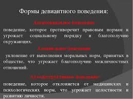 Семинар для педагогов Профилактика девиантного поведения учащихся  слайда 4 Формы девиантного поведения Антисоциальное поведение поведение которое пр