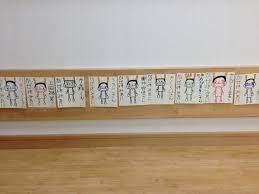 ラジオ番組glow 生きることが光になる第11回滋賀県施設合同企画展