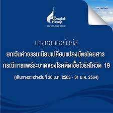 Bangkok Airways - เนื่องจากสถานการณ์การแพร่ระบาดของโรคติดเช...