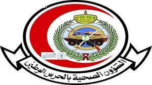 رابط تقديم الحرس الوطني على وظائف الشؤون الصحية 1443 عبر بوابة التوظيف
