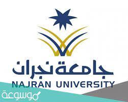 موعد التسجيل في جامعة نجران 1442 - موسوعة نت
