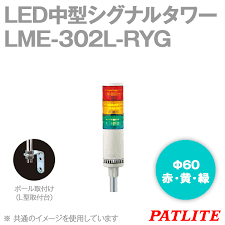 angel ham shop rakuten global market patlite lme 302l ryg patlite lme 302l ryg red yellow green led signal tower ac