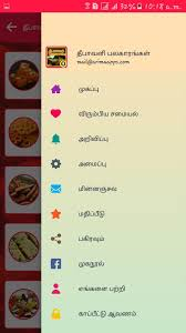 Recipes in tamil indian food recipes vegetarian recipes ethnic recipes ramzan special recipes mutton gravy garlic paste cooking ingredients tasty. Homemade Easy Diwali Snacks Sweets Recipes Tamil For Android Apk Download