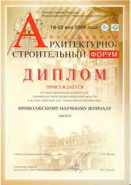 dipl forum priv jpg Диплом Российского архитектурно строительного форума