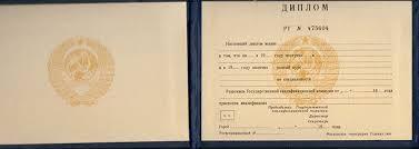 Купить диплом техникума во Владивостоке