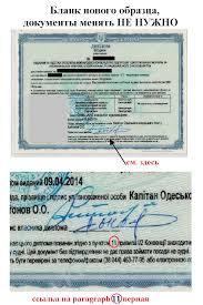 Полезная информация для моряков России и Украины Оформление  Рабочий диплом штурмана на бланке нового образца