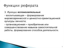Реферат Учебные научные работы презентация онлайн РЕФЕРАТ Функции реферата Функции реферата Функции реферата