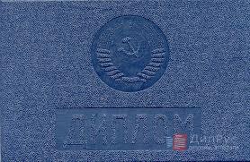 Купить советский диплом СССР в Уфе Купить диплом техникума советских республик СССР