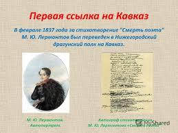 Презентация на тему М Ю Лермонтов Жизнь и судьба П Е  6 Первая