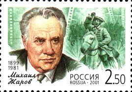 Жаров, Михаил <b>Иванович</b> — Википедия