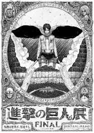 進撃の巨人展 Final東京大阪で開催5年ぶりの原画展最後にして最大