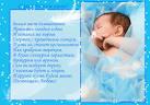 Поздравления смс подруге с рождением сыночка 193