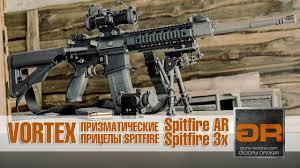 Призматический <b>Прицел</b> - Что это? Vortex Spitfire <b>AR</b> и Vortex ...