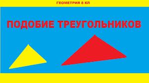 Подобие треугольников Определение подобных треугольников  Определение подобных треугольников Геометрия 8 кл