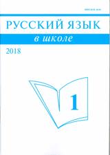 <b>Русский язык в</b> школе