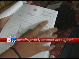 Karnataka: Student slam PU board for valuation mistake - YouTube