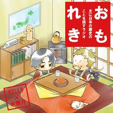 主に日本の歴史のことを話すラジオ