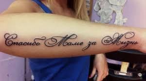 красивые надписи тату фото для девушек