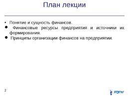 Презентация по экономике на тему финансовые ресурсы предприятия  План лекции Понятие и сущность финансов Финансовые ресурсы предприятия и и