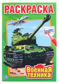 <b>Умка Раскраска</b>. <b>Военная техника</b> — купить по выгодной цене на ...