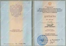 Дипломы нового образца украина фото Примеры Дипломы нового образца 2016 украина фото
