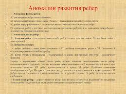 Понятие аномального развития личности ru Аномальное развитие реферат