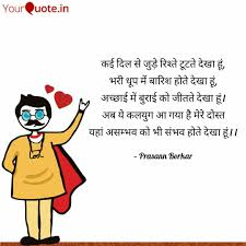 Best Kalyug Quotes Status Shayari Poetry Thoughts Yourquote