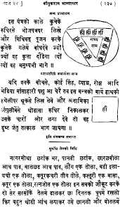 Image Result For Ravan Samhita Book In Hindi Pdf Free