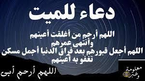 دعاء للميت مكتوب _ اللهم ارحم من سبقونا اليك - YouTube