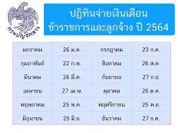 ปฏิทินจ่ายเงินเดือน ข้าราชการและลูกจ้าง ปี 2564 -ครูมาแล้ว