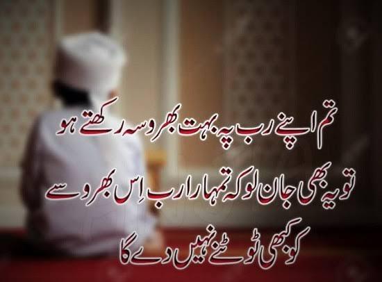 husband ke liye shayari in urdu