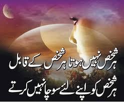 poetry image urdu poetry shayari 6 urdu poetry shayari