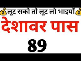 Satta King Gali Desawar 16 April 2018 Desawar Single Pass