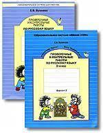 Самостоятельные и контрольные работы по математике для начальной  Купить Бунеева Екатерина Валерьевна Проверочные и контрольные работы по русскому языку 3 класс