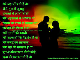 love shayari wallpaper hd wallpapers lovely 800x600