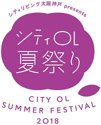 731火シティol夏祭り2018に読者1000人をご招待シティリビングweb