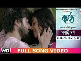 bengali film song 2019