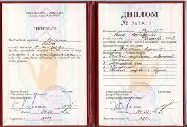 Сертификаты и дипломы Непосредственно в магазине сканы фото и копии сертификатов мы не делаем они присутствуют в интернете в свободном доступе
