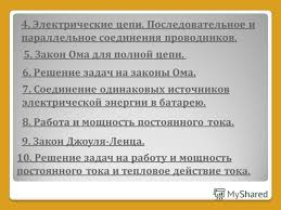 Презентация на тему Тема ПОСТОЯННЫЙ ТОК Постоянный ток  3 7