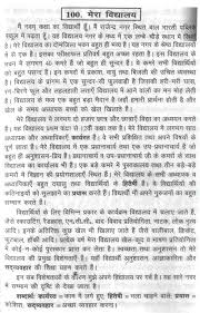 essay writing my school in hindi lab report writing essays my school essay in hindi language essays