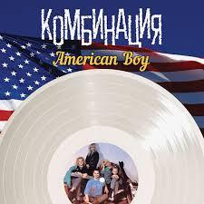 <b>Комбинация Лучшие Песни</b>: American Boy (LP), купить в Москве ...