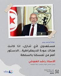 Rached Ghannouchi (@R_Ghannouchi)