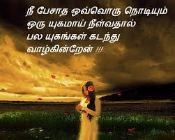 tamil feeling very heart touching love failure kavithai images hd pictures