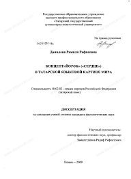 Диссертация на тему Концепт ЙΘpӘk сердце в татарской  Диссертация и автореферат на тему Концепт ЙΘpӘk сердце в