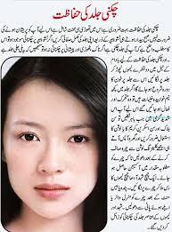 bridal makeup tips for oily skin urdu tips