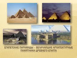 Контрольная работа МХК класс вариант В древнем Египте  искусство строителей пирамид 2 ppt