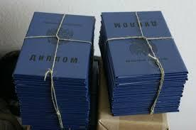 В Пензе прокуратура требует блокировки сайта по продаже дипломов  Изготовление документов было поставлено на поток